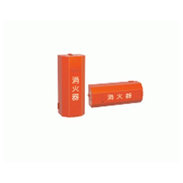 モリタ宮田工業 消火器格納箱 自動車用10型用 スチール(タテ/ヨコ) [H-10] (/J)