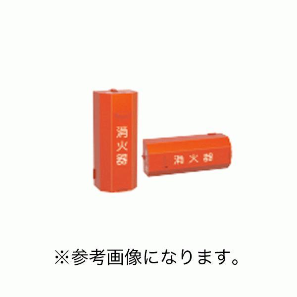 モリタ宮田工業 消火器格納箱 自動車用20型用 ステンレス(タテ/ヨコ) [H-20 SUS] (/J)