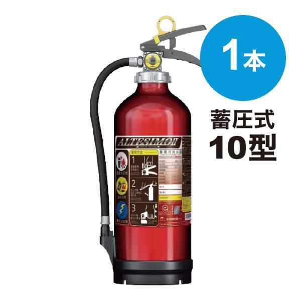 【2021年製】【送料無料】消火器 アルミ製 蓄圧式 粉末ABC 10型 [MEA10Z] モリタ宮田工業 ※MEA10A アルテシモII後継 (/J)