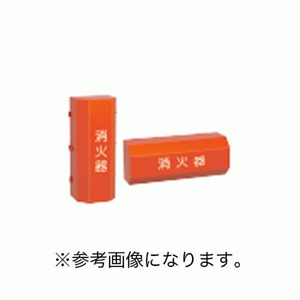 モリタ宮田工業 消火器格納箱 自動車用20型用 ステンレス(タテ/ヨコ) [S-20 SUS] (/J)
