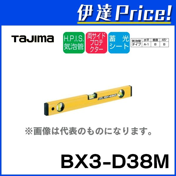 タジマ 水平器 マグネット付 ボックスレベルデラックス 長さ380mm [BX3-D38M] (/D)