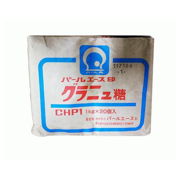 【アウトレット】パールエース印 グラニュー糖 業務用 てんさい 砂糖 大袋 お徳用 20kg 【在庫特価】 (/G)