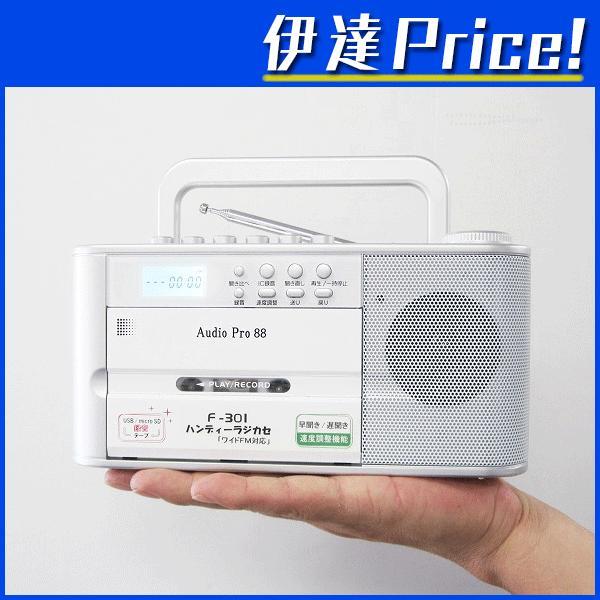 とうしょう ハンディラジオカセットレコーダー(ワイドFM対応) [F-301]