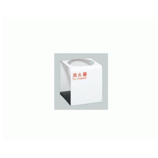 ユニオン 床置 消火器ボックス  アルジャン デザイン 消火器 専用 格納 [UFB-3F-2700-PWH] (/J)