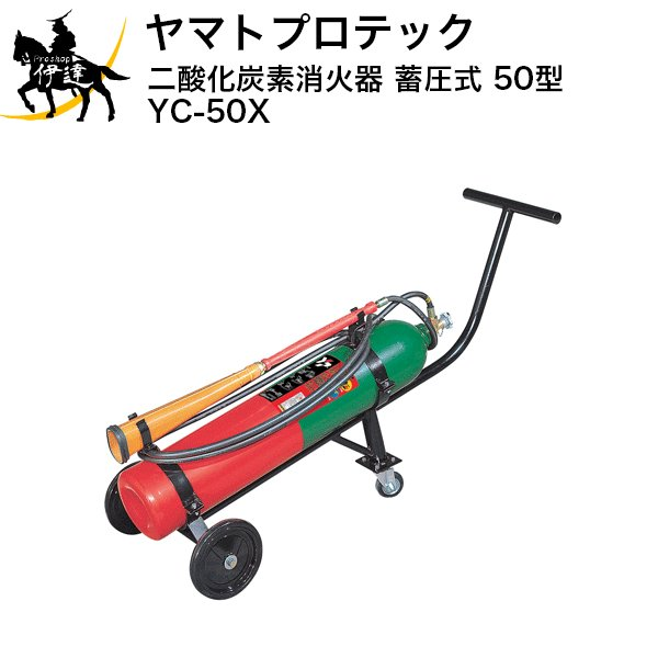 【受注生産品】【法人のみ】【リサイクルシール付】ヤマトプロテック 二酸化炭素消火器 蓄圧式 50型 [YC-50X] (/K)