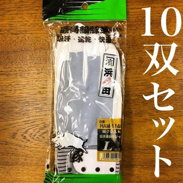 10双セット HAM-4140 浜田オリジナル 高級豚革 クレスト 吸汗速乾 マジック 革手袋 天然皮革 作業用手袋 本革 皮手 レザー ワーク グローブ ワーキング|proshophamada