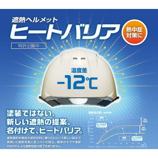 DIC ヒートバリア&エアロメッシュ SYA-CSVM コンパクトシールド面付き 涼しい遮熱ヘルメット(通気孔付き)/ 夏 熱中症対策 工事用 作業用 建設用 高所用|proshophamada|02
