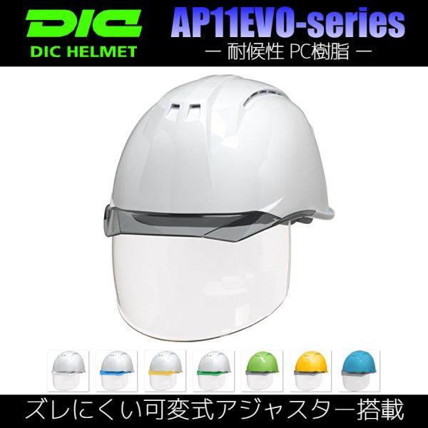 DIC AP11EVO-CSW ワイドシールド面付き 作業用ヘルメット(通気孔付き/ライナー入り)/ 工事用 建設用 建築用 現場用 高所用 安全 保護帽 屋外作業|proshophamada