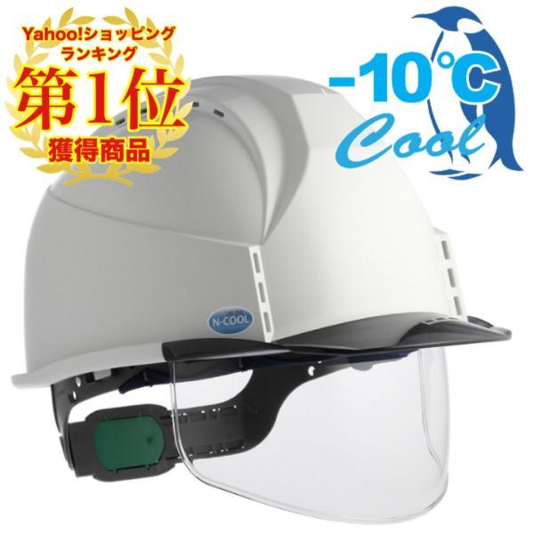 スミハット KKC3S-B-NCOOL Nクール 遮熱 練込 大型シールド面付 作業用ヘルメット(通気孔付き/ライナー入り)/ 夏 熱中症対策 安全 工事用 建設用 建築用|proshophamada