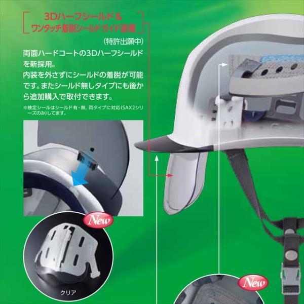 スミハット SAX2CS-A-NCOOL Nクール 遮熱 練込み コンパクトシールド面付き作業用ヘルメット(通気孔付き/エアシート)/ 夏 熱中症対策 工事用 建設用|proshophamada|08