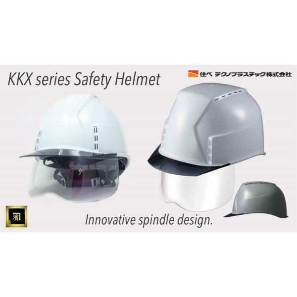 スミハット KKXS-A 横長コンパクトシールド面付き 作業用ヘルメット(通気孔なし/圧縮エアーシート)/ 工事用 建設用 建築用 現場用 高所用 安全 電気工事対応|proshophamada|12