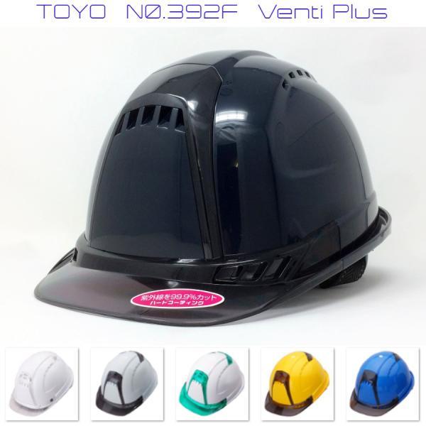 トーヨーセーフティー No.392F 透明ひさし 作業用ヘルメット Venti plus(通気孔付き/ライナー入)/  安全 工事用 建設用 建築用 現場用 高所用 保護帽|proshophamada