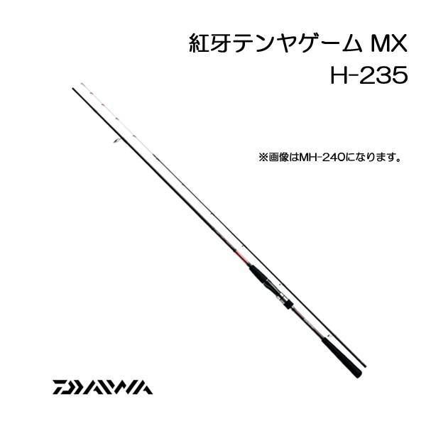 ダイワ 紅牙テンヤゲーム MX H-235 【大型商品】【真鯛】|proshopks