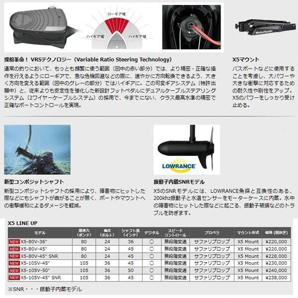 """【大特価!セール!】 モーターガイド X5シリーズ X5-80V-45"""" SNR Motor Guide 【】【お取り寄せ商品】"""