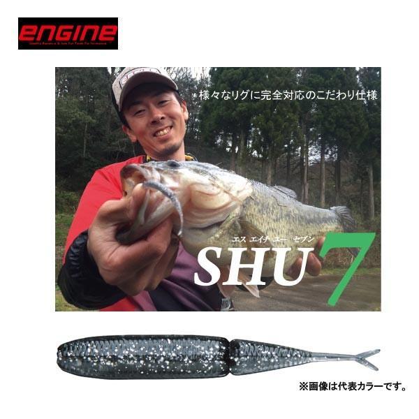 エンジン エスエイチユーセブン ENGINE SHU7 【メール便OK】【FECO認定商品】|proshopks