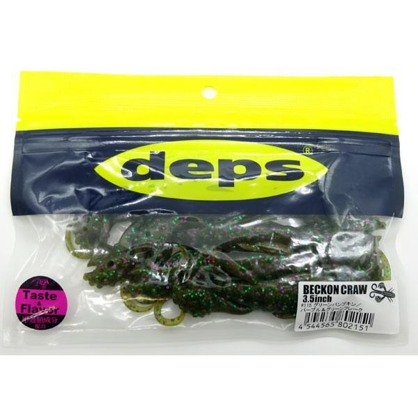 デプス ベコンクロー 3.5インチ #115 グリーンパンプキン/パープル.グリーンフレーク 【メール便2つまでOK】|proshopks