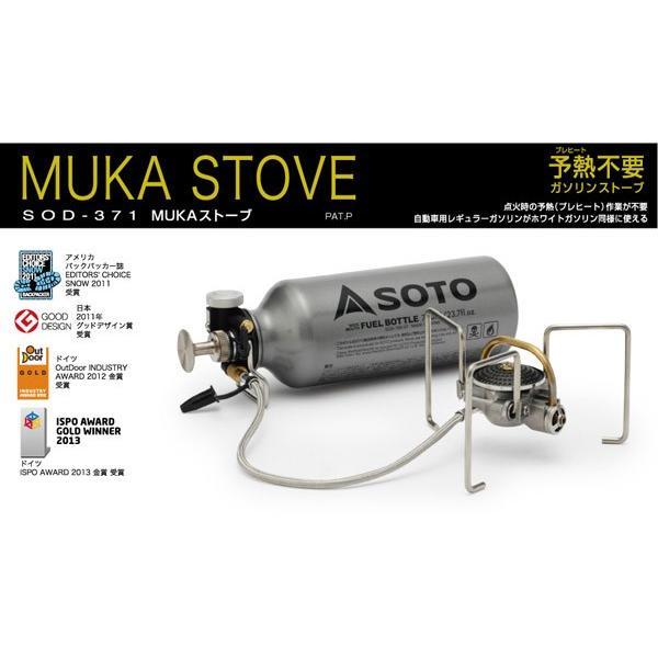 SOTO MUKA 限定モデル ストーブボトルセット SOD-371-07S <在庫一掃大特価セール>|proshopks