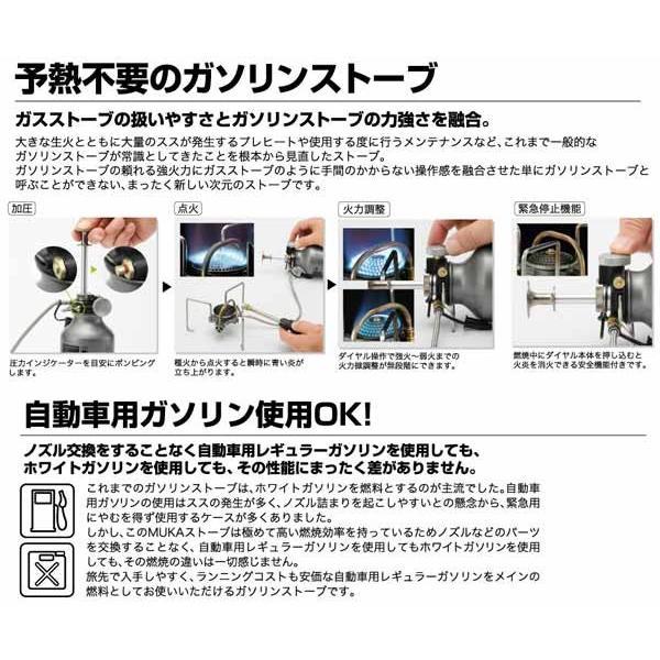 SOTO MUKA 限定モデル ストーブボトルセット SOD-371-07S <在庫一掃大特価セール>|proshopks|02