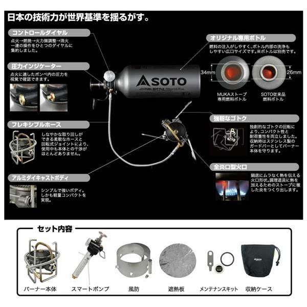 SOTO MUKA 限定モデル ストーブボトルセット SOD-371-07S <在庫一掃大特価セール>|proshopks|03