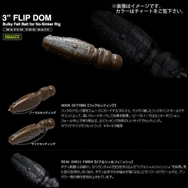 ノリーズ フリップドム 3インチ NORIES FLIPDOM 【メール便OK】 proshopks