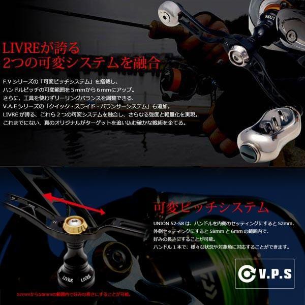 メガテック リブレ ユニオン 52-58 シマノS2用 LIVRE UNION 【お取り寄せ商品】【送料無料】