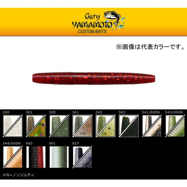 ゲーリーヤマモト 3インチ ヤマセンコー #300〜927 Gary Yamamoto YAMASENKO 【メール便OK】 proshopks