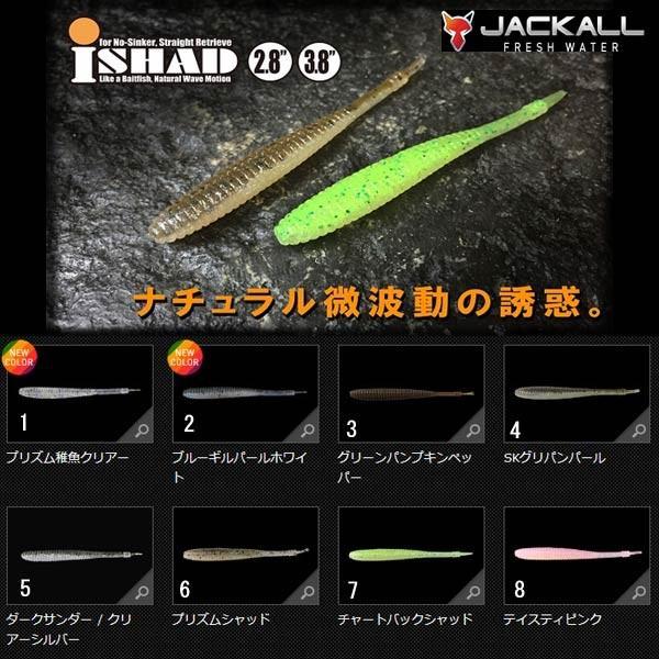 ジャッカル アイシャッド 3.8インチ JACKALL i Shad 3.8in 【メール便OK】|proshopks