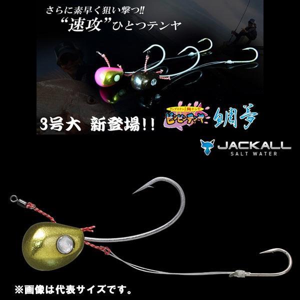 ジャッカル ビンビンテンヤ 鯛夢 3号 10g 鈎:大 #ゴールド 【メール便OK】