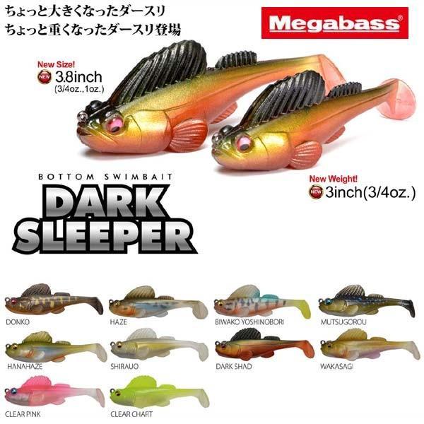 メガバス ダークスリーパー 3.8インチ 3/4oz. Megabass DARK SLEEPER 3.8in 3/4oz 【メール便NG】【お取り寄せ商品】