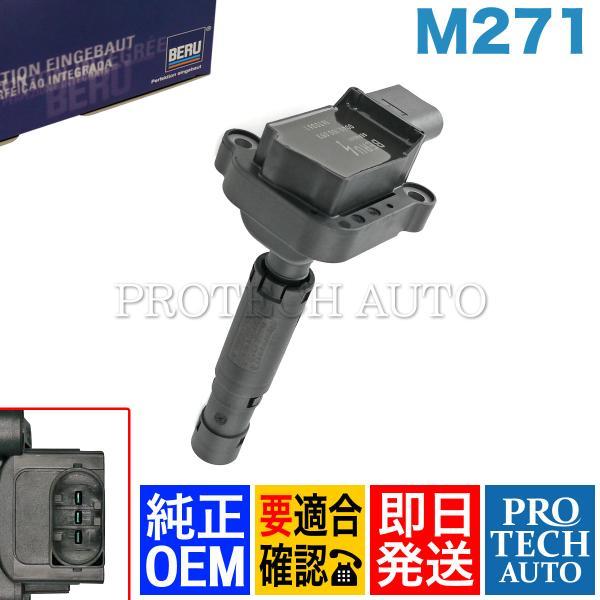 W203 OEM Beru ignition coil set