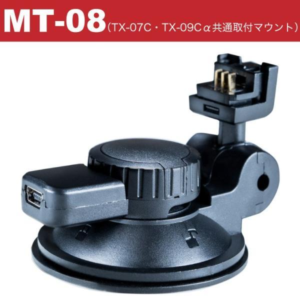 MT-08 取付マウント(TX-07C、TX-09Cα用)|protection