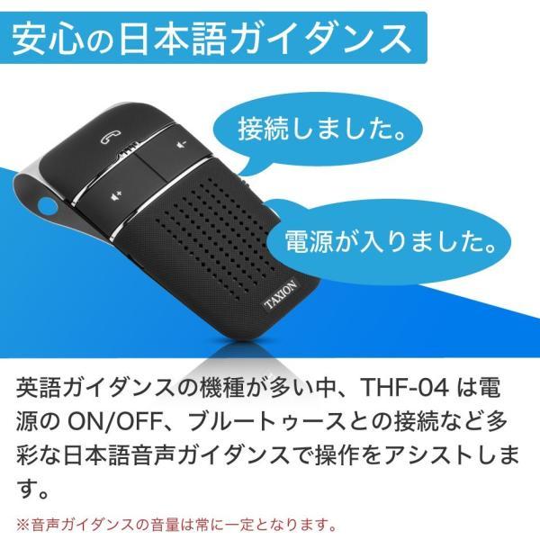 車載用 自動車用 ハンズフリー 通話 スピーカー フォン 車 スマホ bluetooth4.1 車載用品 車中泊 グッズ FMトランスミッター 併用可|protection|16