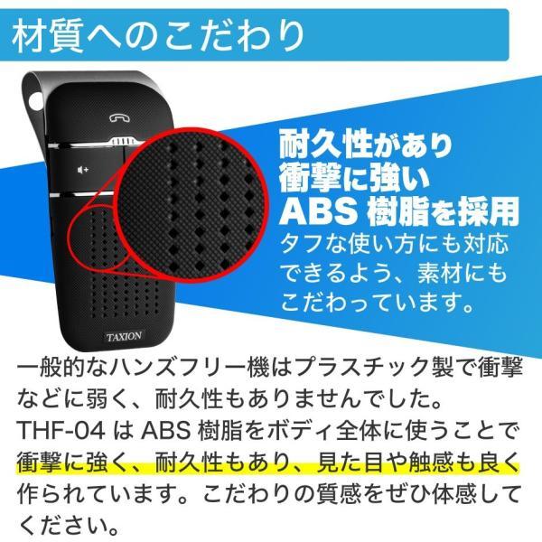 車載用 自動車用 ハンズフリー 通話 スピーカー フォン 車 スマホ bluetooth4.1 車載用品 車中泊 グッズ FMトランスミッター 併用可|protection|17