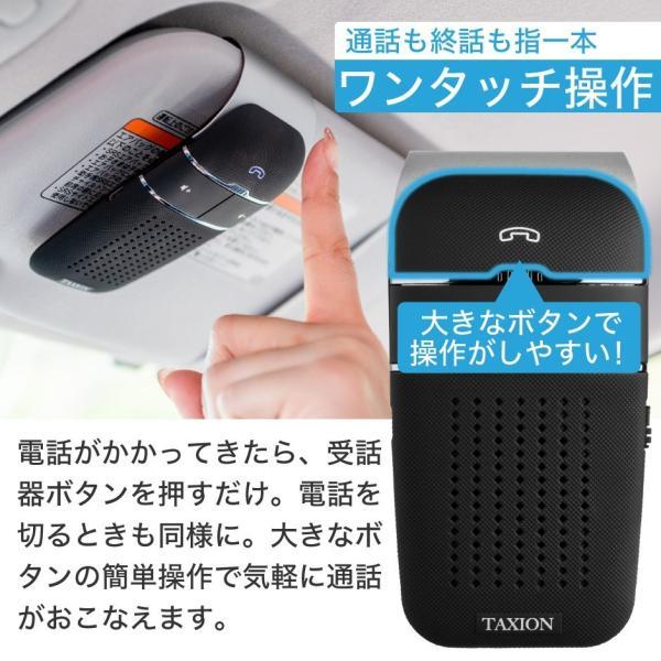 車載用 自動車用 ハンズフリー 通話 スピーカー フォン 車 スマホ bluetooth4.1 車載用品 車中泊 グッズ FMトランスミッター 併用可|protection|05