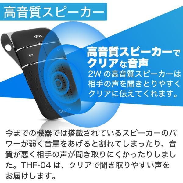 車載用 自動車用 ハンズフリー 通話 スピーカー フォン 車 スマホ bluetooth4.1 車載用品 車中泊 グッズ FMトランスミッター 併用可|protection|09