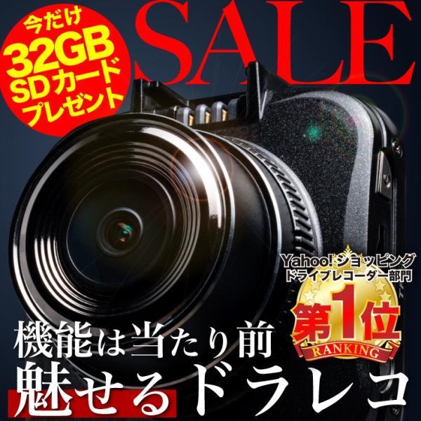 【予約受付中】ドライブレコーダー カメラ一体型  高画質 300画素 今だけ32GB SDカードプレゼント フルHD 前後 TAXION TX-07C 送料無料  車載カメラ 車載用品|protection