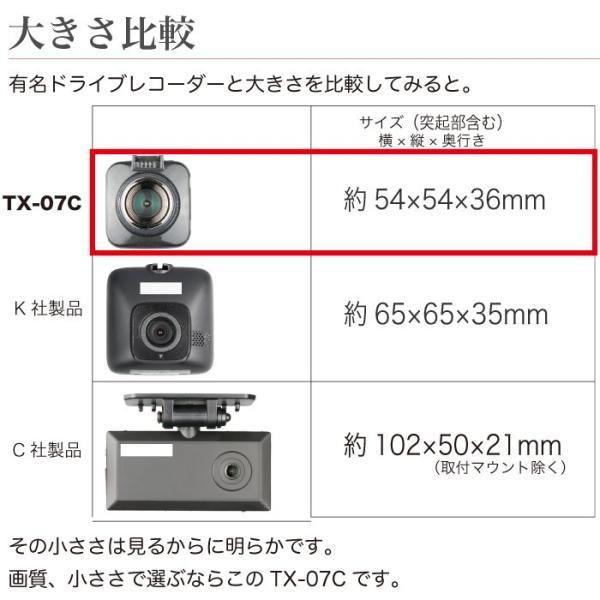 【予約受付中】ドライブレコーダー カメラ一体型  高画質 300画素 今だけ32GB SDカードプレゼント フルHD 前後 TAXION TX-07C 送料無料  車載カメラ 車載用品|protection|10