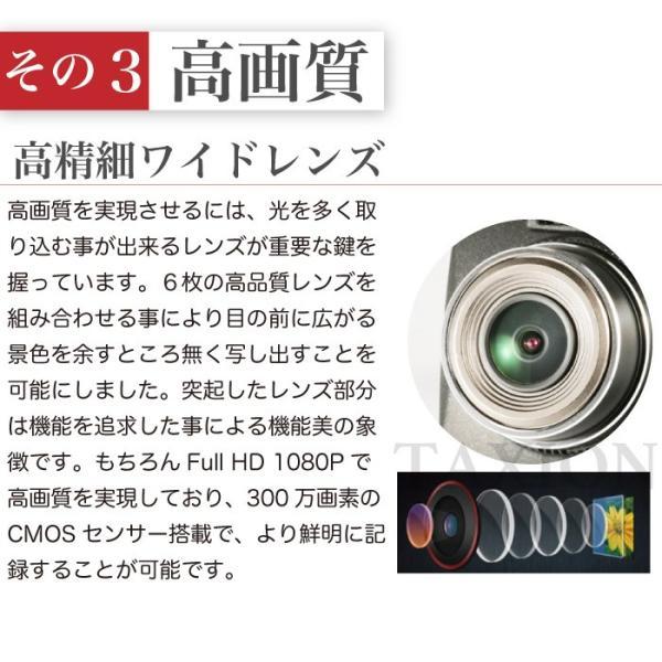 【予約受付中】ドライブレコーダー カメラ一体型  高画質 300画素 今だけ32GB SDカードプレゼント フルHD 前後 TAXION TX-07C 送料無料  車載カメラ 車載用品|protection|15