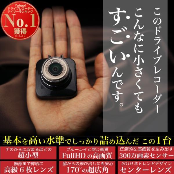 【予約受付中】ドライブレコーダー カメラ一体型  高画質 300画素 今だけ32GB SDカードプレゼント フルHD 前後 TAXION TX-07C 送料無料  車載カメラ 車載用品|protection|02