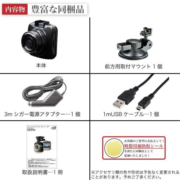 【予約受付中】ドライブレコーダー カメラ一体型  高画質 300画素 今だけ32GB SDカードプレゼント フルHD 前後 TAXION TX-07C 送料無料  車載カメラ 車載用品|protection|20