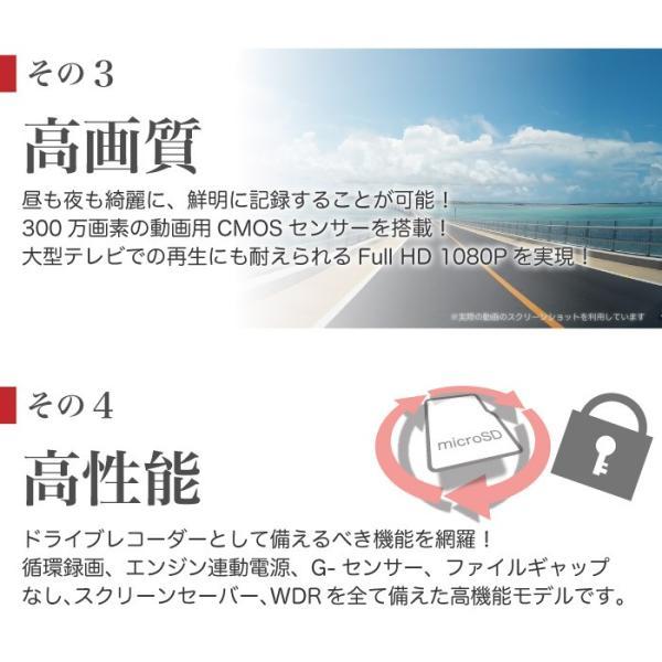 【予約受付中】ドライブレコーダー カメラ一体型  高画質 300画素 今だけ32GB SDカードプレゼント フルHD 前後 TAXION TX-07C 送料無料  車載カメラ 車載用品|protection|08