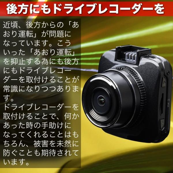 【ご予約承り中】ドライブレコーダー 後方 リア用 前後 セット カメラ一体型  高画質 ほぼ 360度 カバー  今だけ32GB SDカード付き 車載カメラ|protection|02