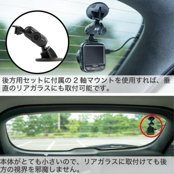 【ご予約承り中】ドライブレコーダー 後方 リア用 前後 セット カメラ一体型  高画質 ほぼ 360度 カバー  今だけ32GB SDカード付き 車載カメラ|protection|12