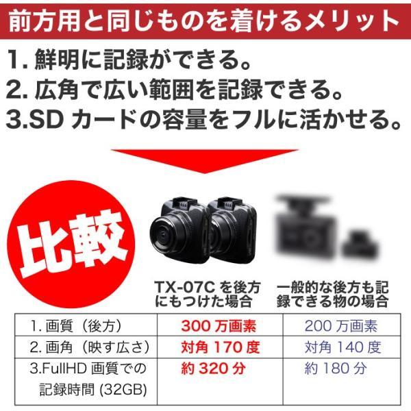 【ご予約承り中】ドライブレコーダー 後方 リア用 前後 セット カメラ一体型  高画質 ほぼ 360度 カバー  今だけ32GB SDカード付き 車載カメラ|protection|04