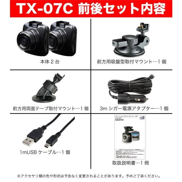 【ご予約承り中】ドライブレコーダー 後方 リア用 前後 セット カメラ一体型  高画質 ほぼ 360度 カバー  今だけ32GB SDカード付き 車載カメラ|protection|08