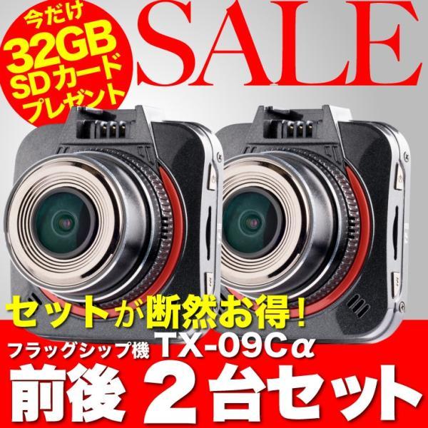 ドライブレコーダー 後方 リア用 前後 セット ほぼ 360度 カバー カメラ一体型  高画質 32GB SDカード付き フルHD TAXION TX-09Cα  車載カメラ 防犯カメラ|protection