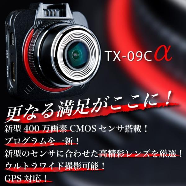ドライブレコーダー 後方 リア用 前後 セット ほぼ 360度 カバー カメラ一体型  高画質 32GB SDカード付き フルHD TAXION TX-09Cα  車載カメラ 防犯カメラ|protection|14