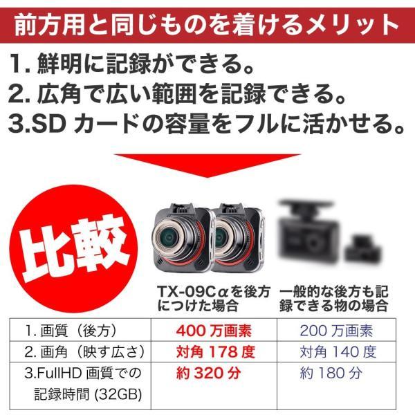 ドライブレコーダー 後方 リア用 前後 セット ほぼ 360度 カバー カメラ一体型  高画質 32GB SDカード付き フルHD TAXION TX-09Cα  車載カメラ 防犯カメラ|protection|04