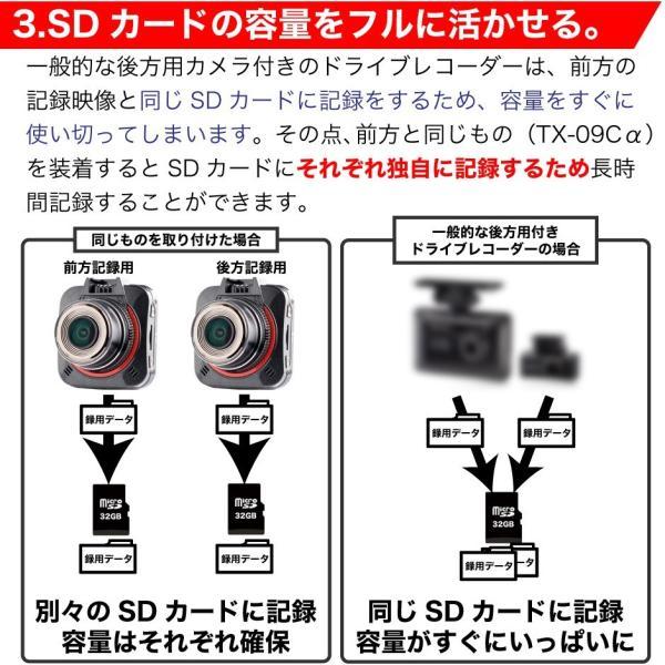 ドライブレコーダー 後方 リア用 前後 セット ほぼ 360度 カバー カメラ一体型  高画質 32GB SDカード付き フルHD TAXION TX-09Cα  車載カメラ 防犯カメラ|protection|07