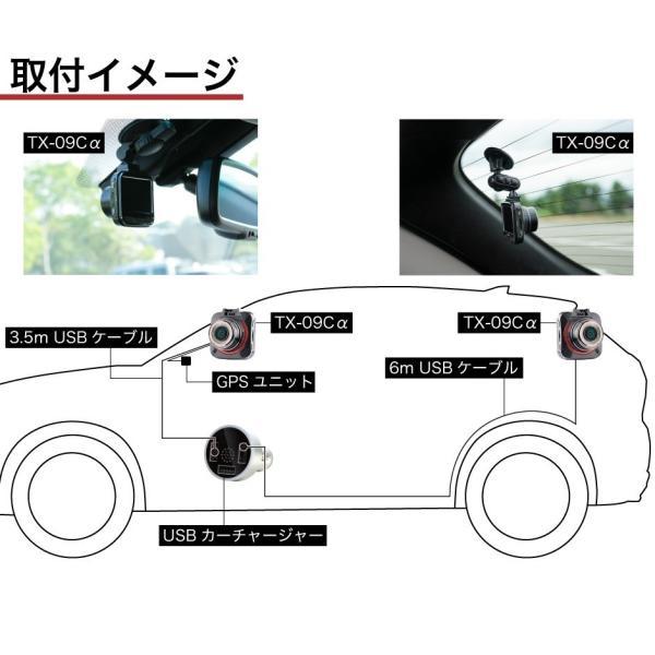 ドライブレコーダー 後方 リア用 前後 セット ほぼ 360度 カバー カメラ一体型  高画質 32GB SDカード付き フルHD TAXION TX-09Cα  車載カメラ 防犯カメラ|protection|08